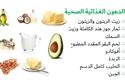الدهون الغذائية الصحية
