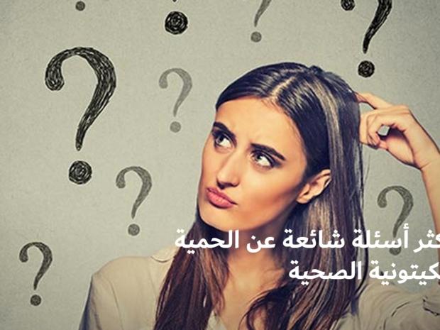 أكثر أسئلة شائعة عن الحمية الكيتونية الصحية