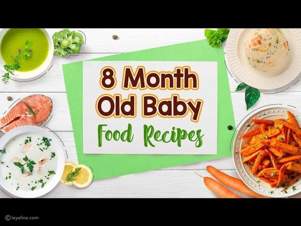 طعام الرضيع في الشهر الثامن