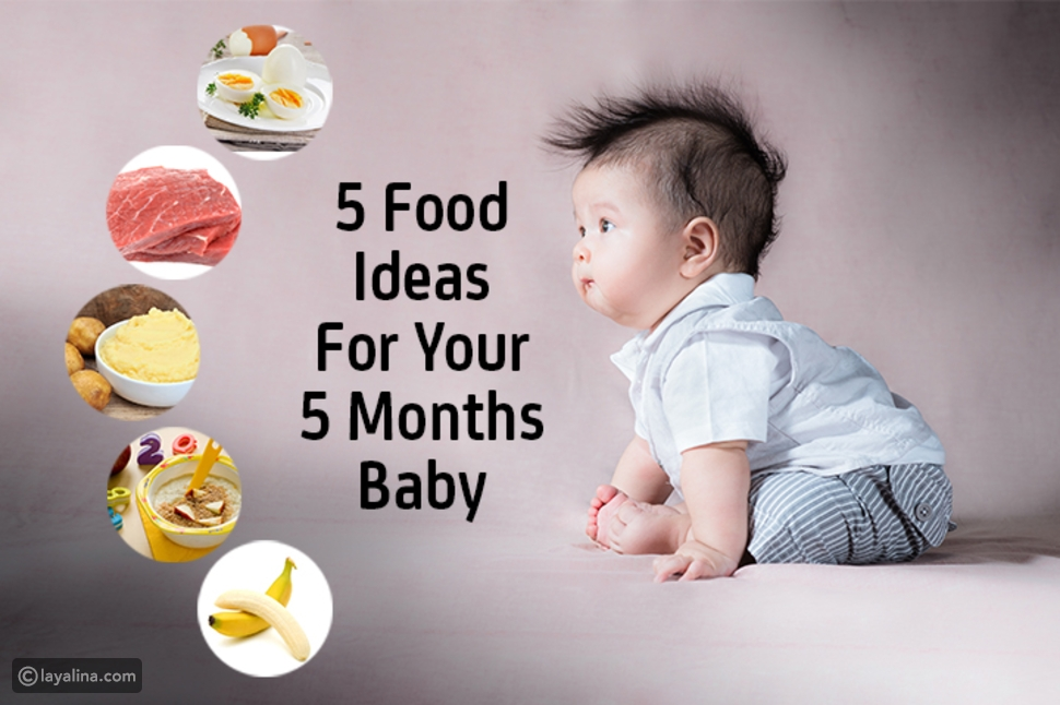 طعام الرضيع في الشهر الخامس