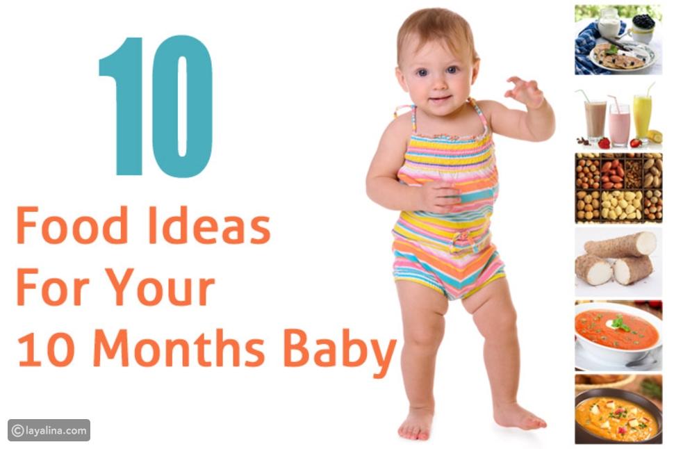 طعام الرضيع في الشهر العاشر